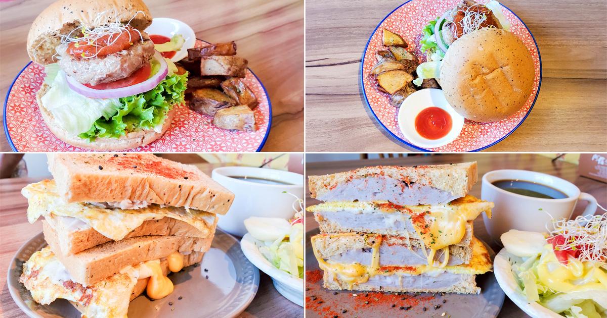 【臺南美食】老屋裡的平價早午餐|療芋土司三明治|手打漢堡肉漢堡套餐|早午餐50元起|抽籤決定今天吃哪一道早午餐~尋早早餐