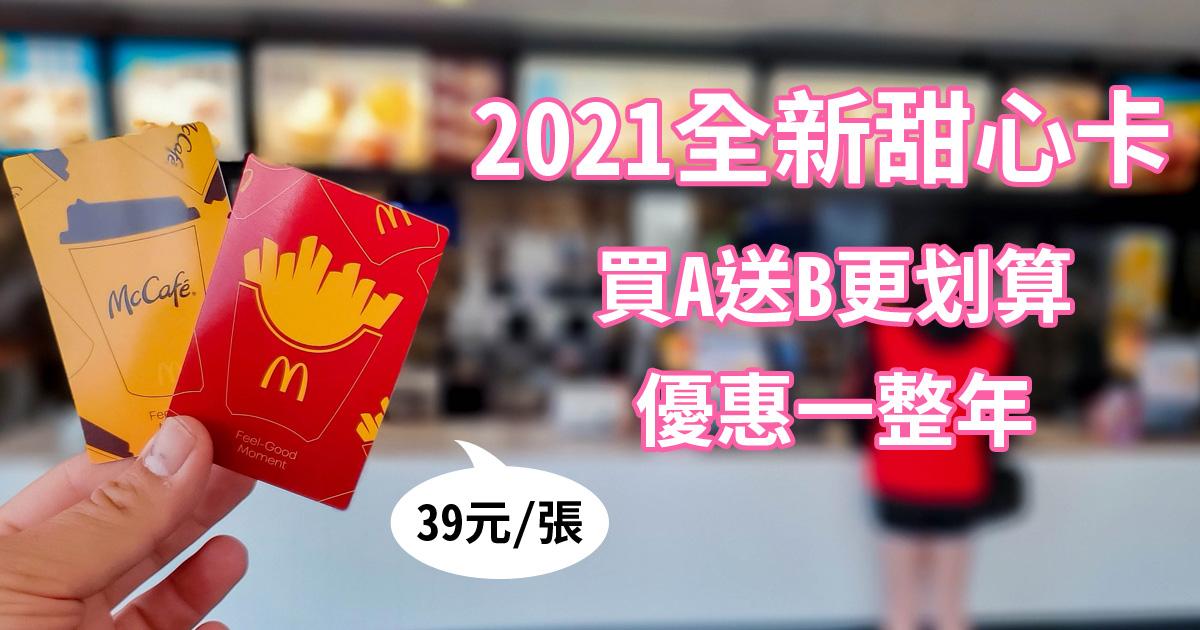 【2021甜心卡】買A送B超划算,優惠一整年只要39元 兩款全新卡面 經典薯條紅 McCafé暖心黃~~麥當勞2021甜心卡