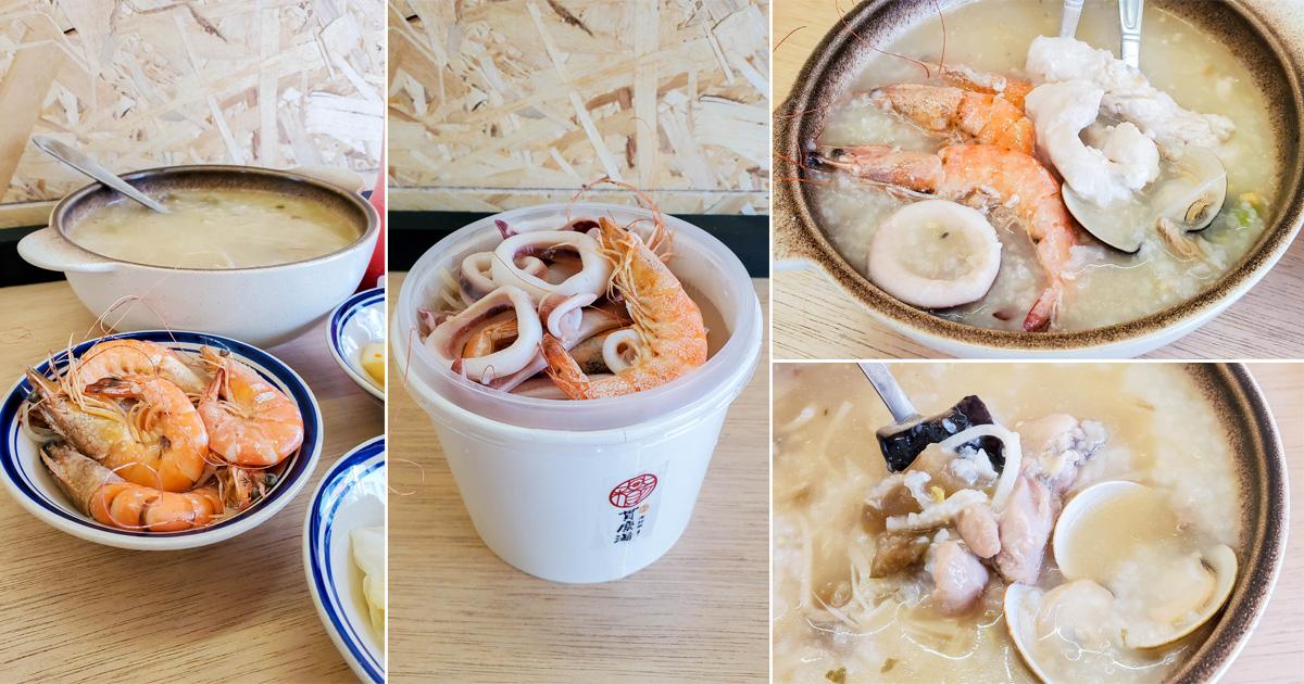 【臺南美食】河樂公園旁巷內美食|這不是粥是糜|糜的滑順口感|使用無毒白蝦|想吃要看粉絲團公告有沒有開~貫糜湯海鮮粥