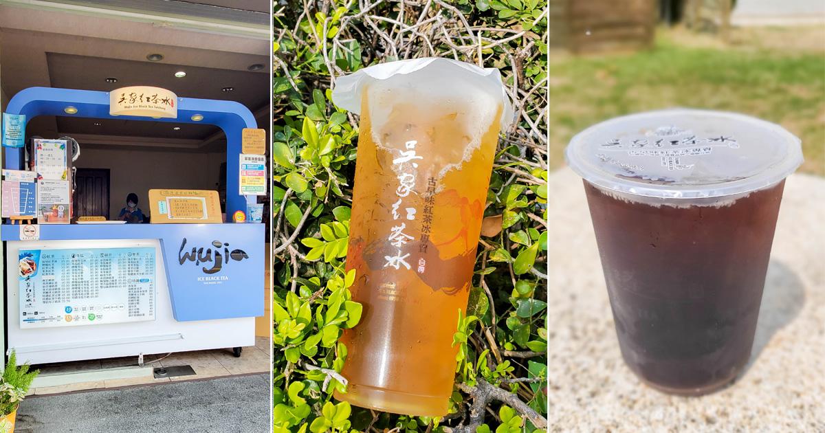 【臺南飲料】食品界的米其林最高殊榮飲料臺南也喝的到|國際風味評鑑所評鑑三星的飲料品牌|復刻紅茶|金萱綠茶|買五杯送一杯~~吳家紅茶冰