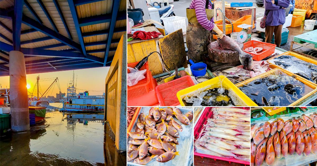 【澎湖景點】澎湖最大漁獲集散地 早起才逛的到的魚市場 體驗夜半時間的喝魚仔 新鮮魚貨零售~馬公第三漁市場