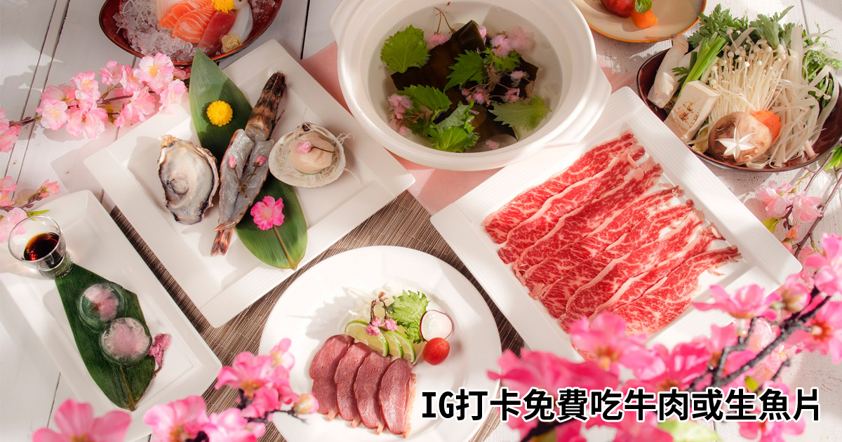 【臺南美食】把櫻花樹搬到酒店裡|IG打卡免費吃牛肉或生魚片|母親節限定日式套餐~~台南大員皇冠假日酒店