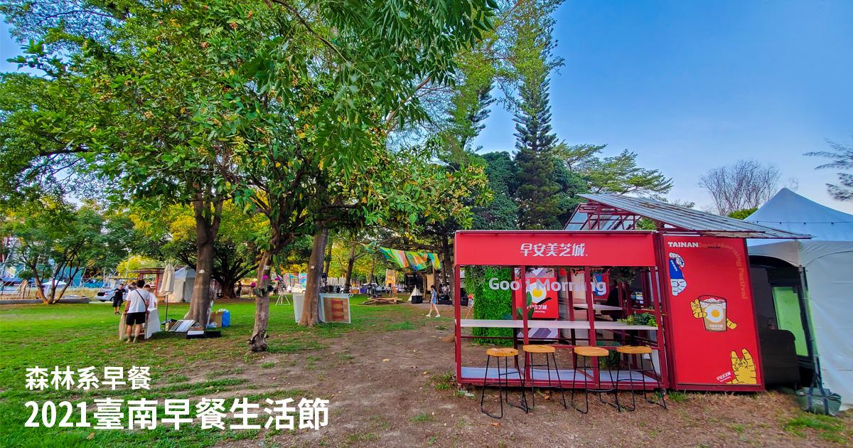 【臺南活動】森林系早餐來囉|限時推出|有好多好多早餐在這裡|100多家品牌展售~~2021臺南早餐生活節