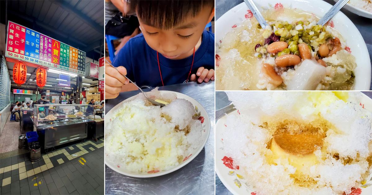 【臺南美食】只要晚上到消夜時段才吃得到的剉冰店|老台南人帶路冰品和熱甜湯|原民族路夜市八寶冰~~謝家八寶冰