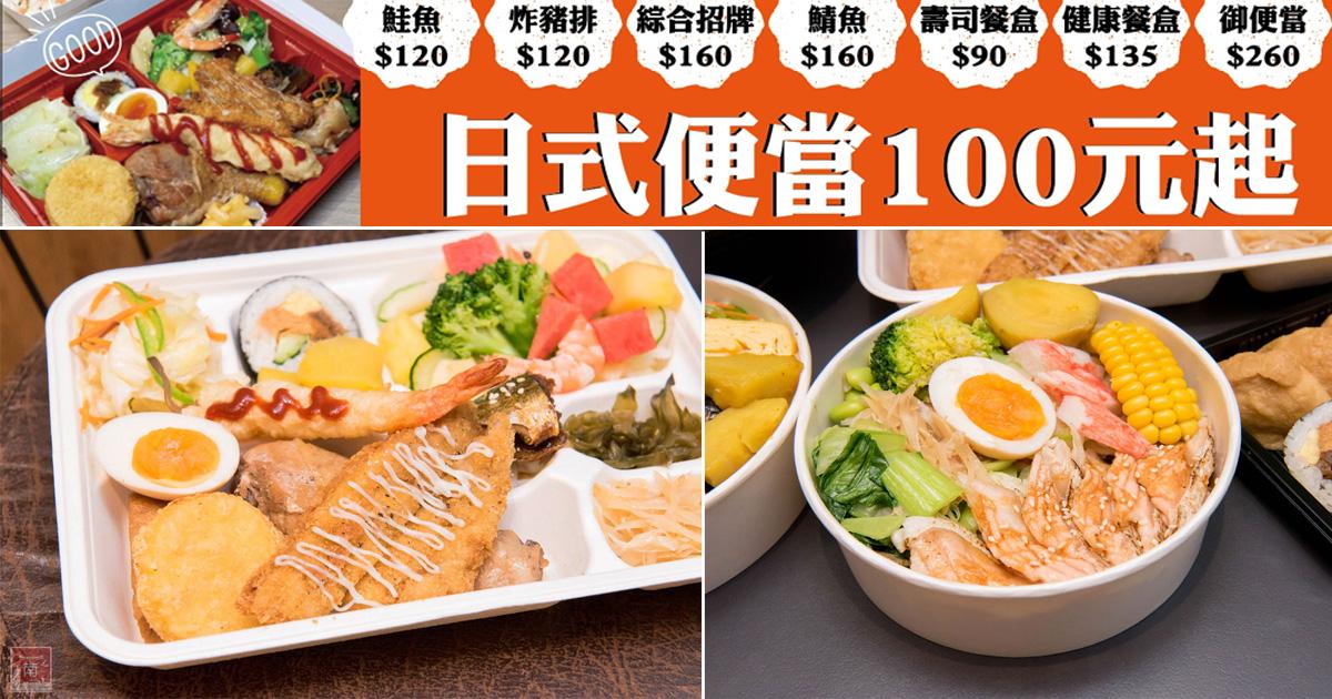 【台南美食】雙人共享豪華海鮮九宮格|日式餐盒80元起|少油少鹽健康餐盒新推出|平價外帶日式便當|外帶.外送餐盒~~心丼食堂