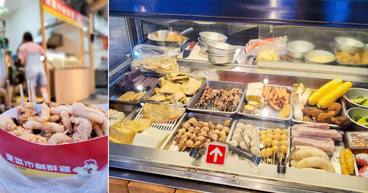 【臺南美食】古早味市場鹹酥雞|一週只營業4天|鹹酥雞配精釀啤酒|提供外送|42年老店~~東菜市鹹酥雞