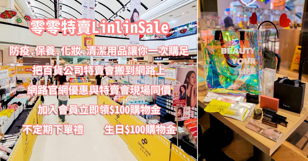 【線上特賣會】把百貨公司特賣會搬到網路上了|防疫.保養.化妝.清潔用品讓你一次購足|加入會員立即領百元購物金|下單禮|生日送百元購物金~~零零特賣LinlinSale