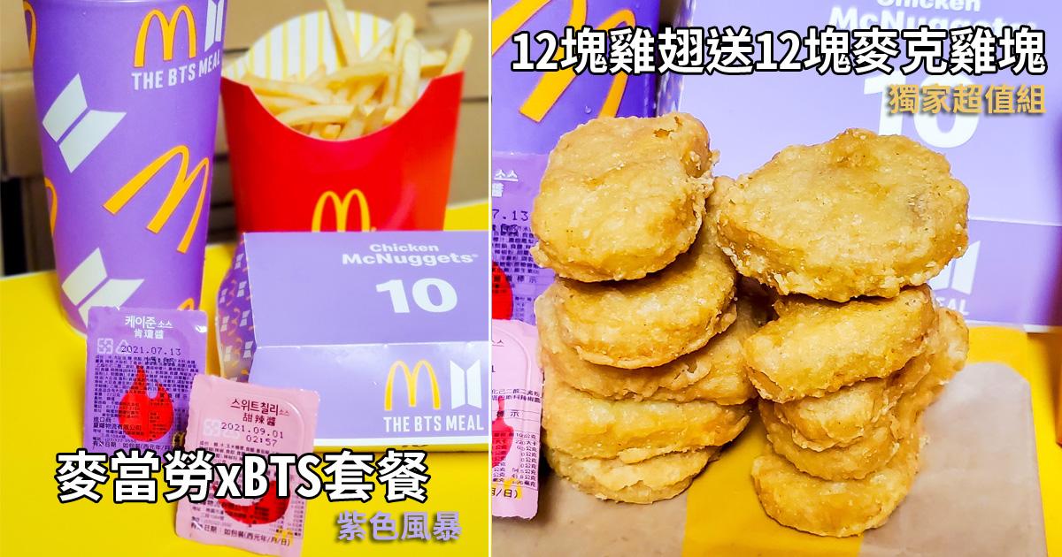 【速食餐點】麥當勞xBTS聯名套餐 兩款醬料韓國直接進口 台灣版包裝 20天限定販售(售完為止) 獨家超值組-12塊雞翅送12塊麥克雞塊~~麥當勞BTS聯名套餐及獨家超值組