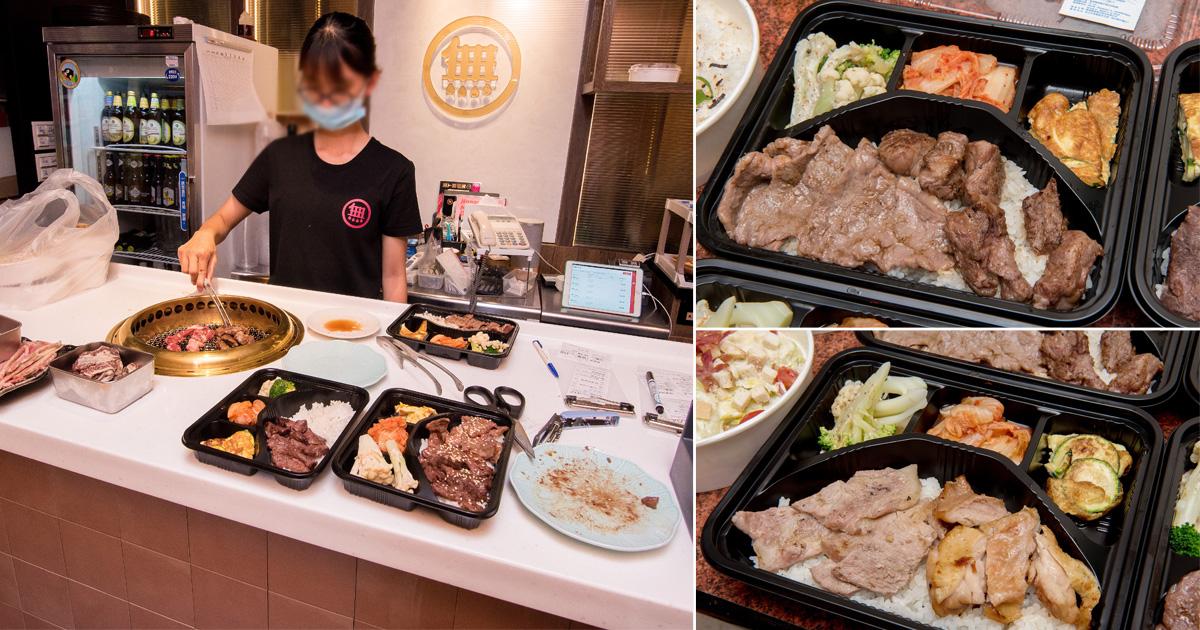 【臺南美食】全新推出日式燒肉便當|電話預約迅速取餐|精緻燒肉店推出新品|日本A5和牛|澳洲和牛|茶泡飯|特製沙拉|外送及外帶~~無邪燒肉便當