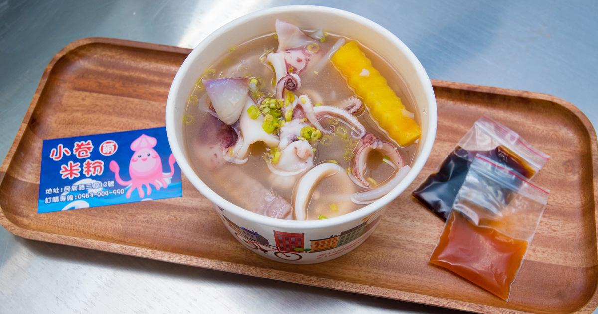 受保護的內容: 【臺南美食】來自天然的繽紛小卷米粉|加了干貝.昆布等食材熬煮|民族路美食|台南小吃~~小卷米粉萌