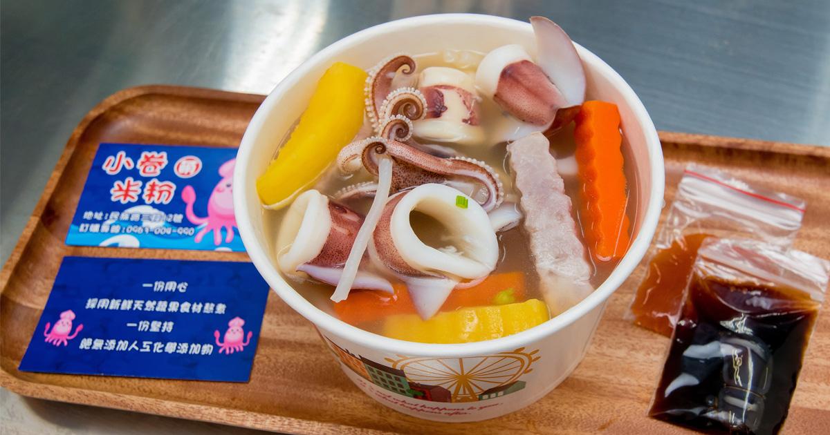 【臺南美食】來自天然的繽紛小卷米粉|加了干貝.昆布等食材熬煮|民族路美食|台南小吃~~小卷米粉萌