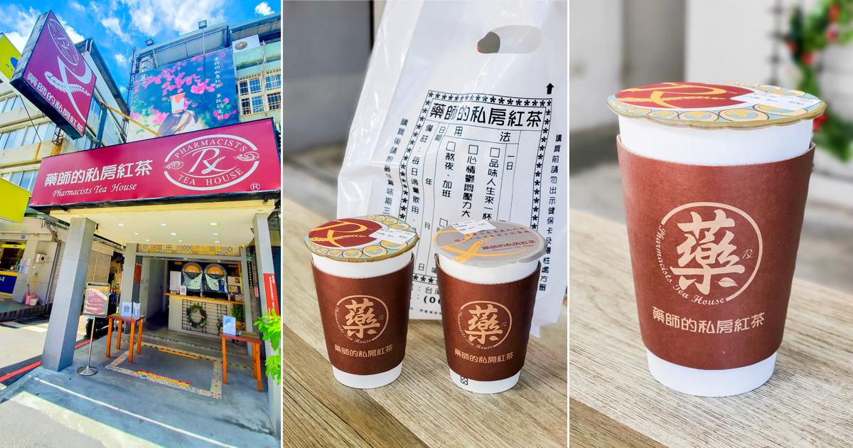 【臺南美食】喝紅茶要先到櫃台掛號|陶壺煮紅茶|台南紅茶專賣店|必加購藥袋~~藥師的私房紅茶