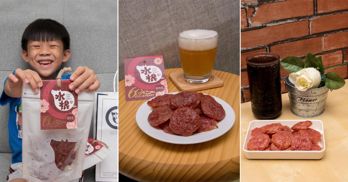 【宅配美食】傳承60年的肉乾老店水根肉乾X新和春百年醬油廠聯名推出|台味醬燒肉乾|彰化必買網購名產伴手禮|使用米其林餐廳同款肉品當天現作|居家小零嘴|中秋禮盒|彰化伴手禮