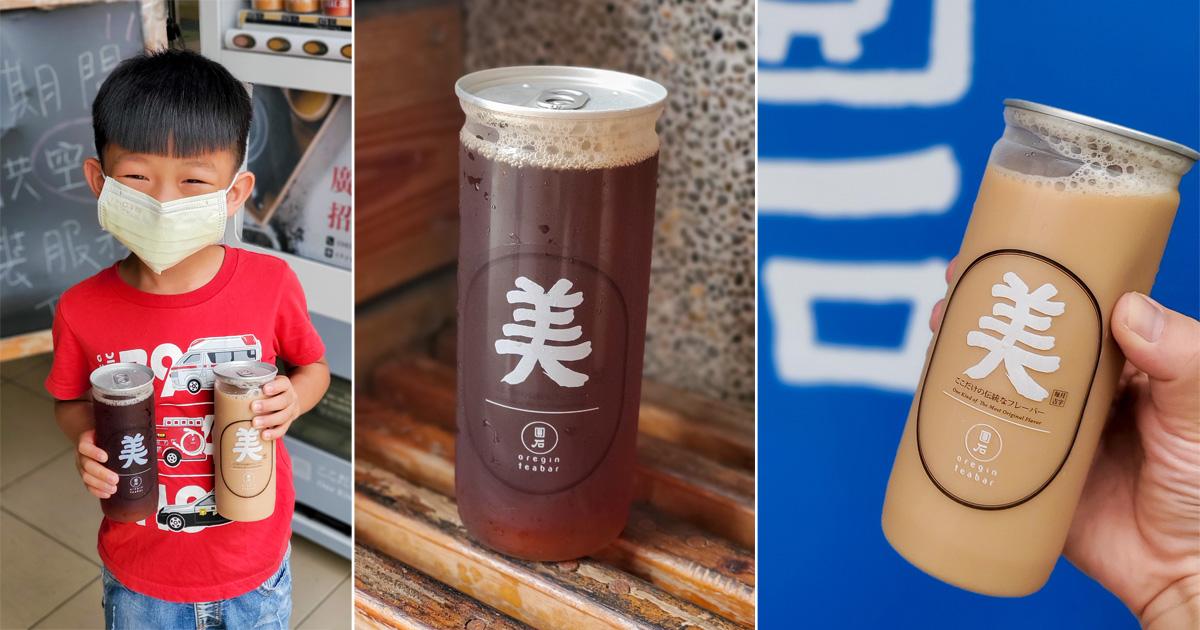 【臺南美食】圓石行動販賣機出沒|行動茶旅|復刻紅茶|復刻奶茶|港式奶茶|泰式咖啡~圓石行動茶旅