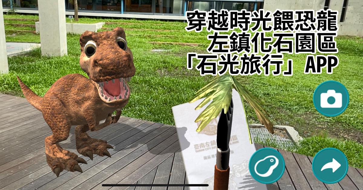 【虛擬AR】穿越時光餵恐龍 左鎮化石園區「石光旅行」APP登場