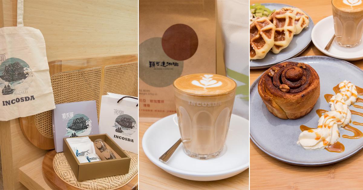 【臺南美食】斯卡羅聯名禮盒預購中|藤編技術融入到咖啡館中|外帶飲品免費升級|咖啡.肉桂捲必嘗|企業咖啡豆~穎可達咖啡