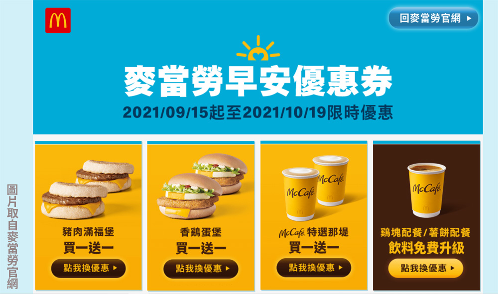 【速食店期間限定優惠】麥當勞連續28天「買一送一」|史上最振!麥當勞振興超值餐~麥當勞優惠券