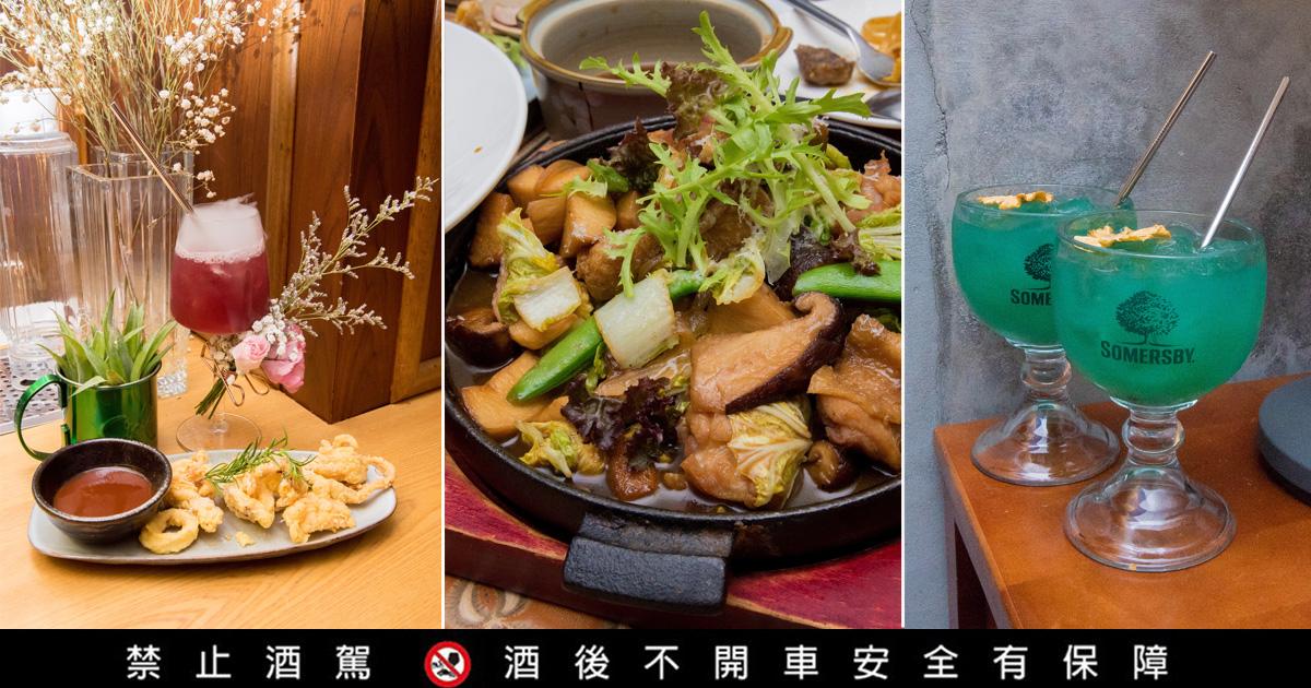 【臺南美食】今晚來個老宅酒吧微醺感|餐酒館|異國料理|經典調酒|特色調酒|無酒精網美飲品~Euphoria 酒‧餐