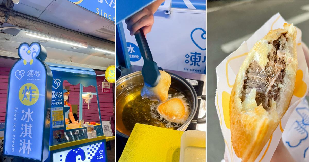 【嘉義美食】冰就是要趁熱吃?|金黃酥脆的外皮包著冰淇淋|夏天的小點心|嘉義文化路店~~凍心炸冰淇淋