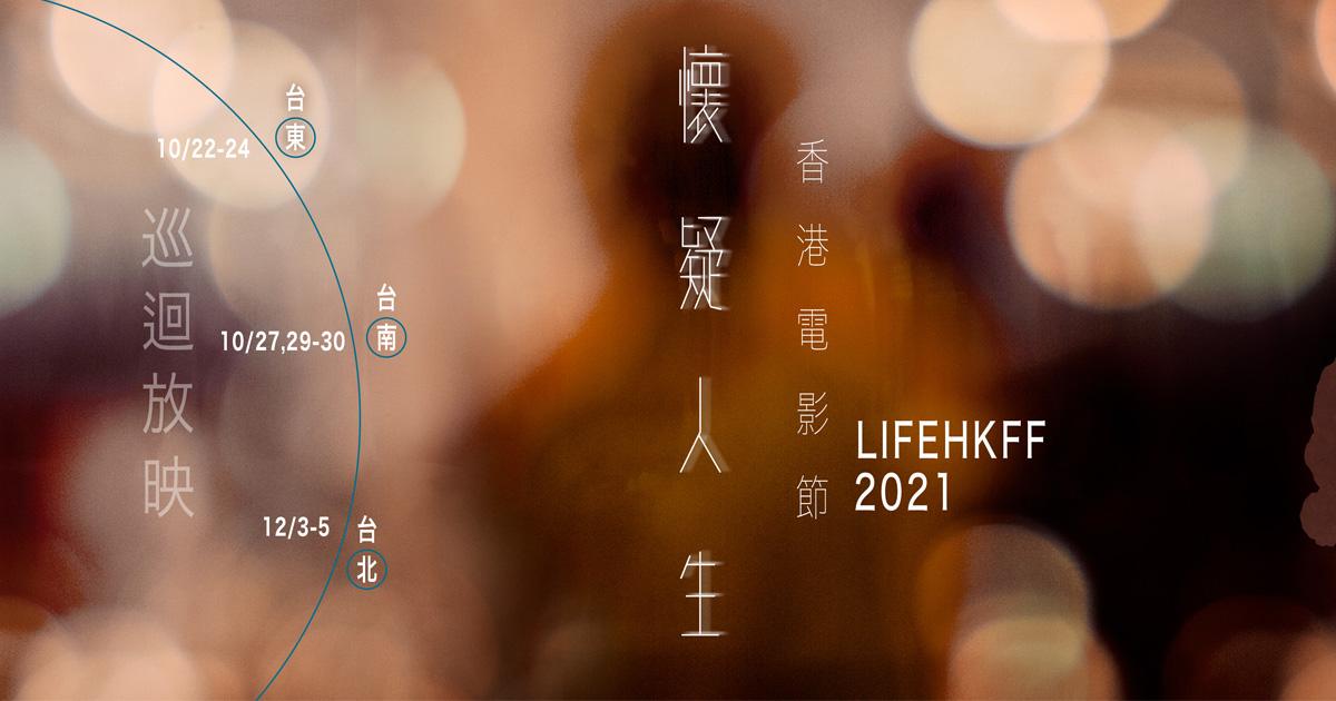 【臺南電影展】懷疑人生香港電影節2021開跑|免費報名觀賞|12部短片免費巡迴放映+導演映後座談|名額及場次限定~~懷疑人生香港電影節2021