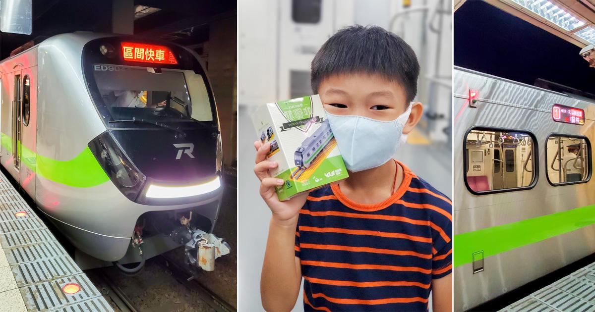 【火車】台鐵史上最美區間車|臺鐵最新型通勤電聯車|EMU900車次表~~EMU900型通勤電聯車