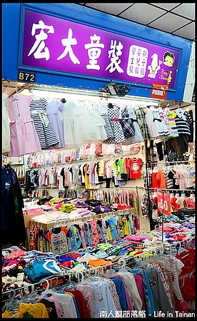 【台南市北區-消費】宏大童裝精品店