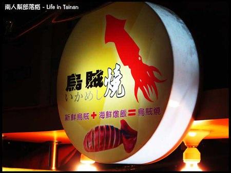 【台南市中西區-美食】烏賊燒(南方公園)