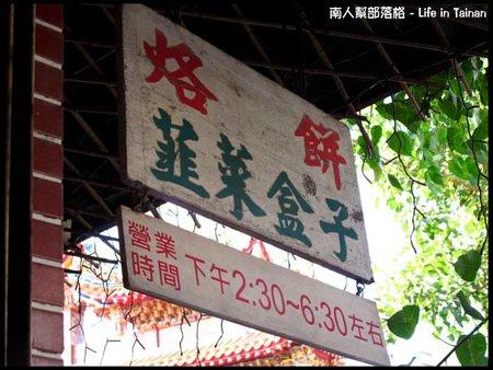 【台南市安平區-餐飲】安平劉記韭菜盒子(烙餅、韭菜盒)