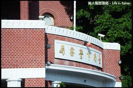 【中西區-景點】台南市警察局(原 台南警察署)(市定古蹟)