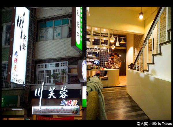 【台南市南區-美食】川芙蓉麻辣概念館(麻辣鍋、白鍋)