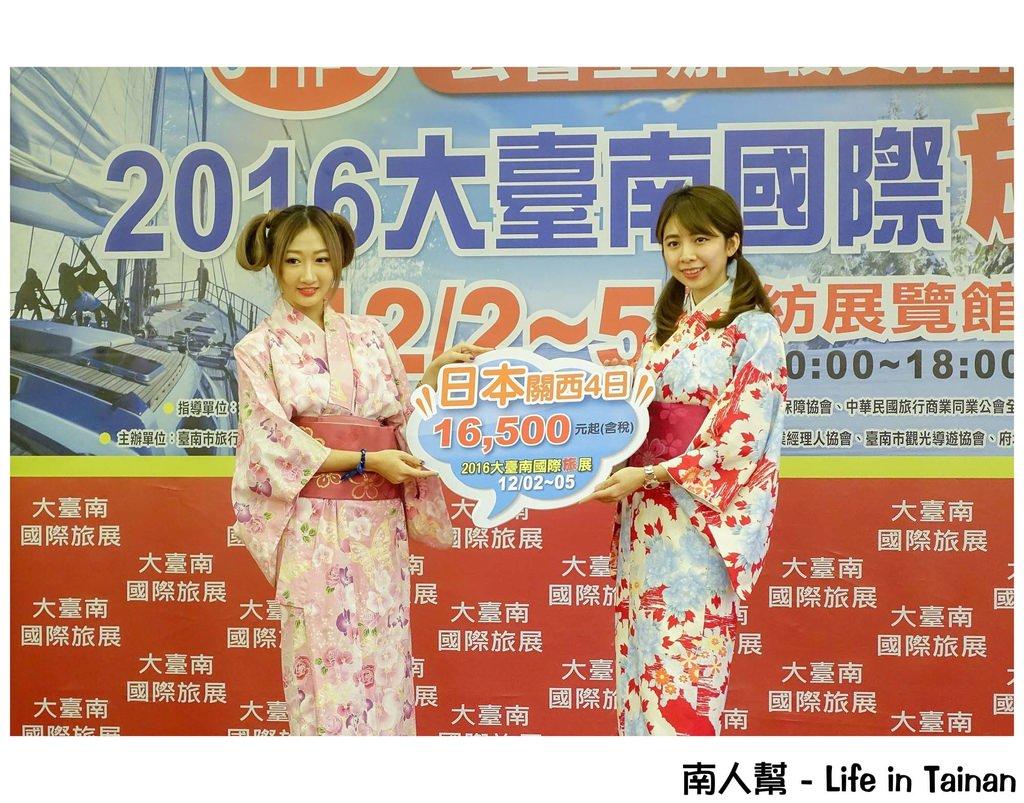 2016大臺南國際旅展