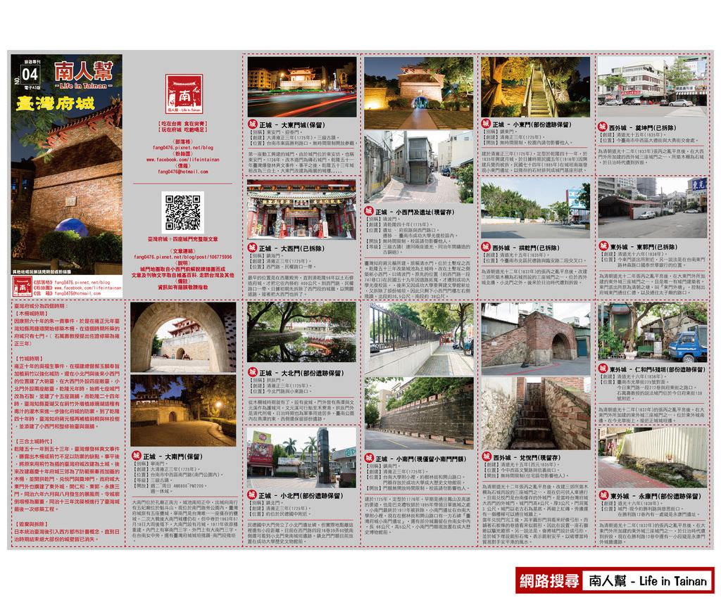 南人幫第四刊專刊(電子版)『臺灣府城』