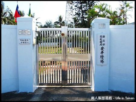 【台南市安平區-景點】安平燈塔(燈塔)