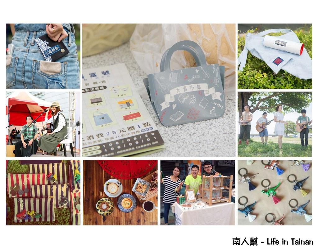 【台南市集】8/12-8/13萊爾富販售文青in藍晒圖|在地X文創X樂團音樂,大家一起來文青漾一夏!