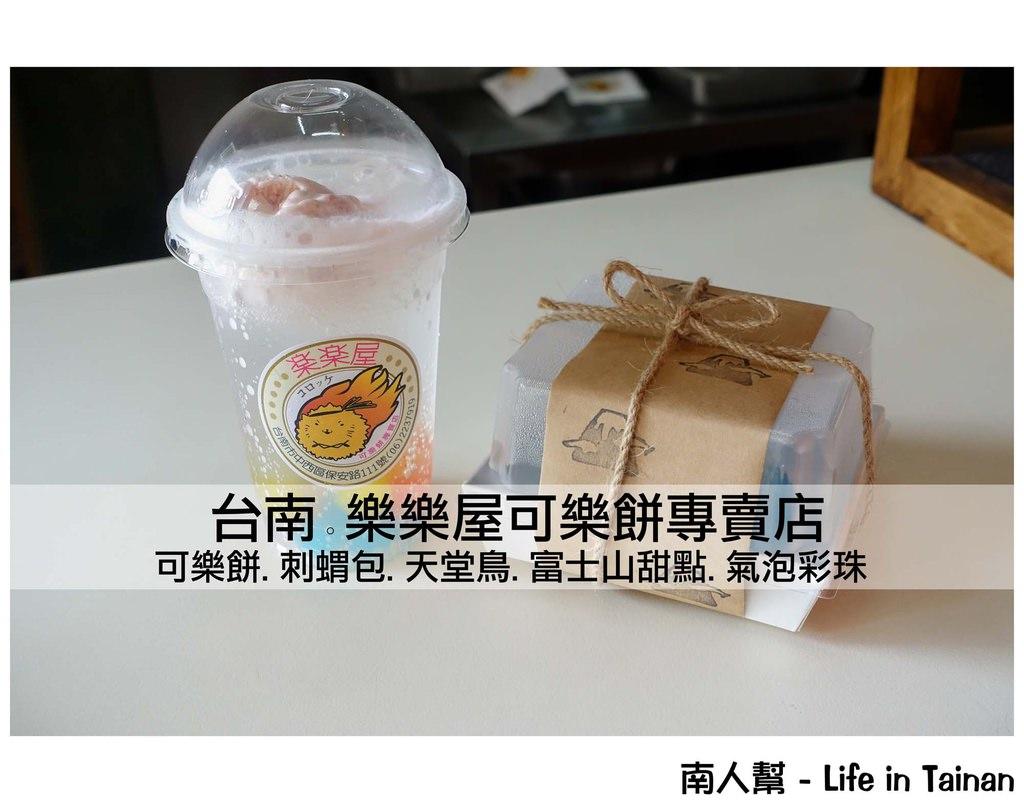 【台南市中西區-美食】樂樂屋可樂餅專賣店~可愛小刺蝟.手作可樂餅.限量甜點