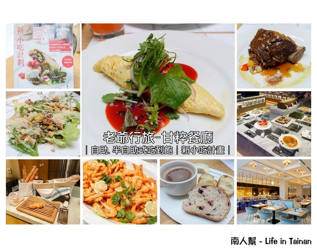【台南市東區-美食】如果小吃進化會是什麼味道?~甘粹餐廳(自助吧吃到飽)(也有其他餐點)