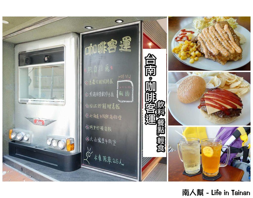 【台南市中西區-美食】在公車內吃飯,那塊肉有給它有厚度~~咖啡客運