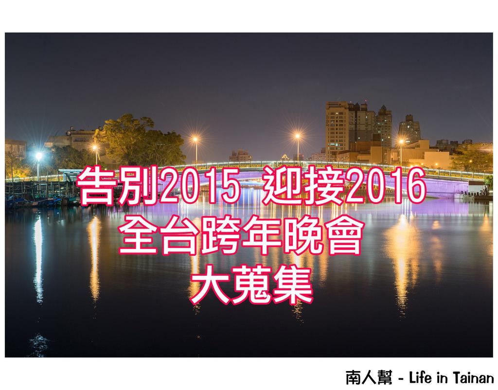 【全台跨年懶人包】2016全台跨年晚會大蒐集