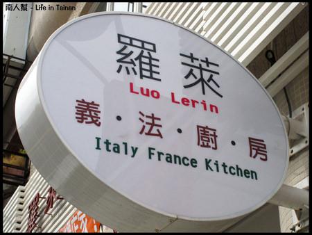 【台南市東區-餐飲】羅萊義法廚房