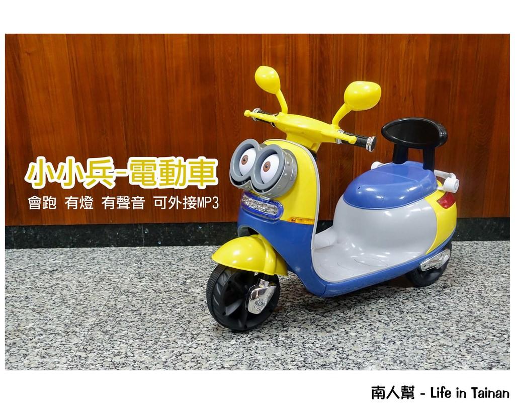 【小孩玩具】大小朋友都愛的超萌小小兵 ~ 小小兵電動車