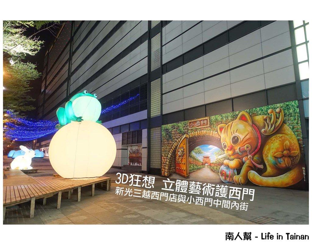 【台南市中西區-活動】小西門內街來了立體劍獅和龍 ~ 3D狂想立體藝術護西門