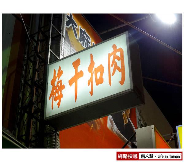 【彰化縣員林鎮-美食】員林阿好伯梅干扣肉飯