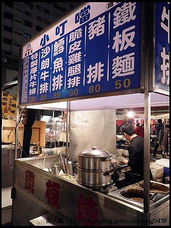 【台南市永康區-餐飲】復華夜市小叮噹鐵板燒(鐵板燒)