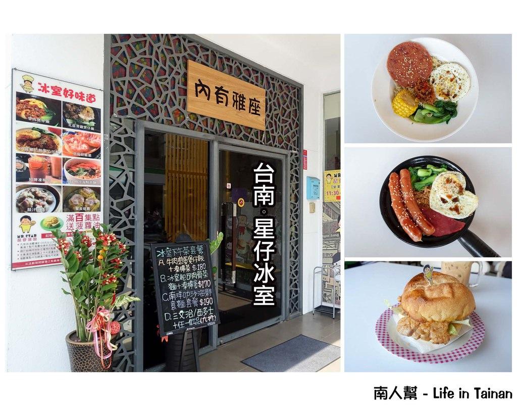 【台南市東區-美食】台南出現香港路旁小餐館~~星仔冰室