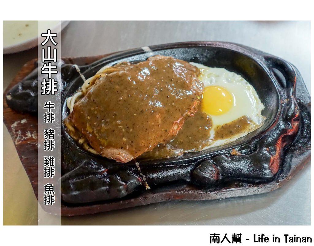 【台南東區-美食】附濃湯.麵包.沙拉.紅茶│百元平價排餐│加麵不加價 ~~~ 大山牛排