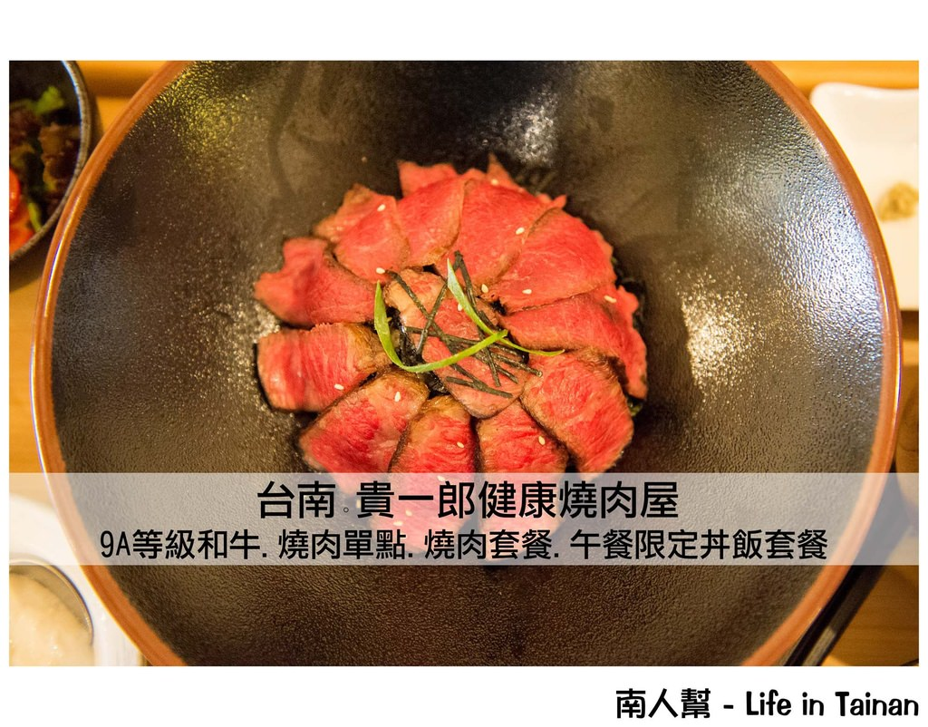 【台南北區-美食】9A+等級和牛.無毒蔬菜│完全顛覆您的味蕾~貴一郎健康燒肉屋