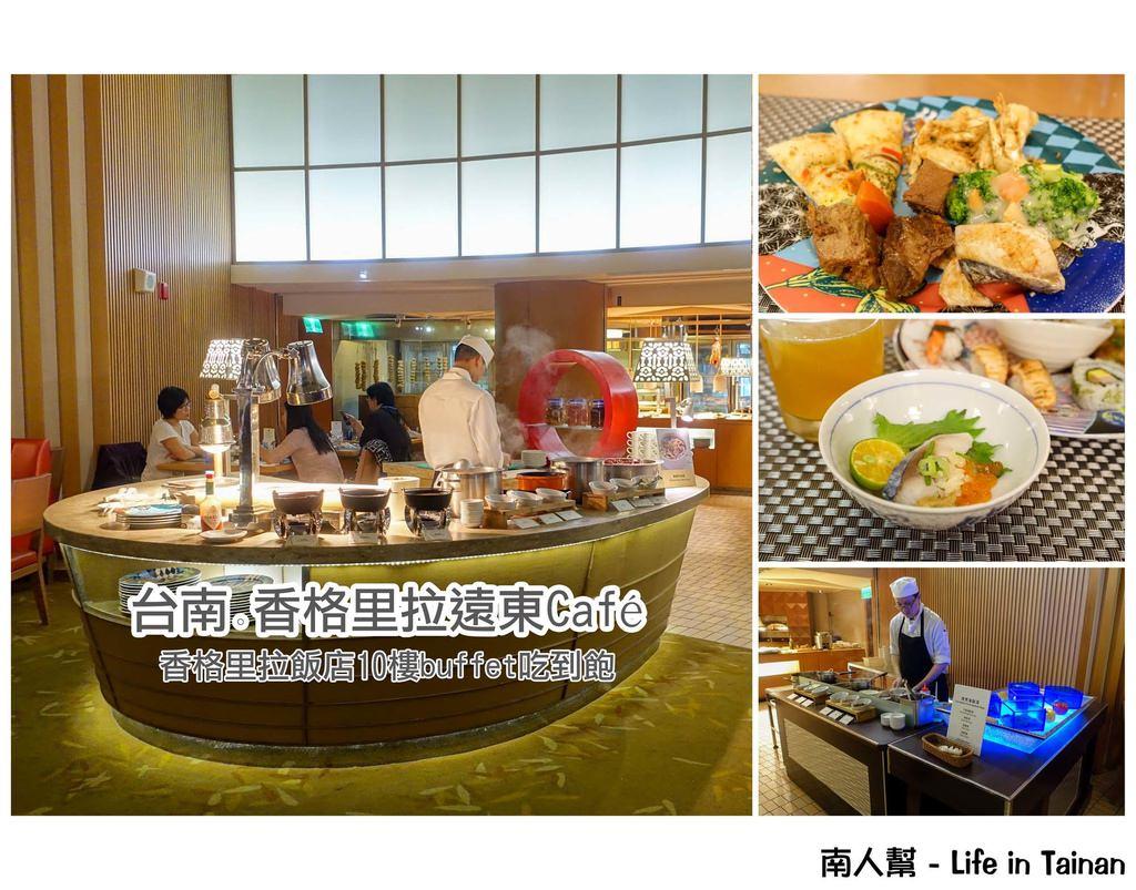 【台南市東區-美食】香格里拉buffet吃到飽~~10樓景觀遠東咖啡