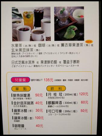 品田牧場-菜單2.jpg
