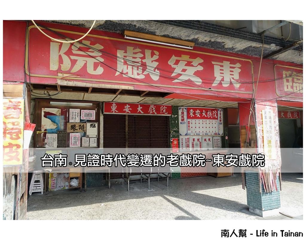 台南東安戲院