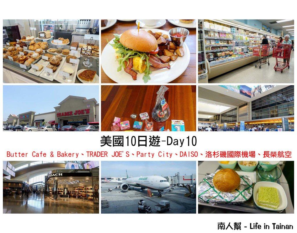 【美國十日遊】DAY10-Butter Cafe & Bakery.TRADER JOE'S.Party City.DAISO.洛杉磯國際機場.長榮航空